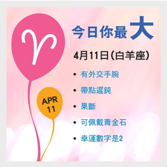4月11日生日資訊