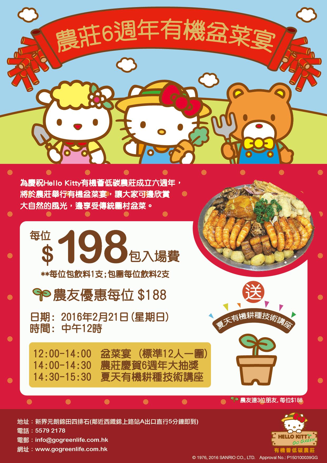 6th盆菜宴_2016-02