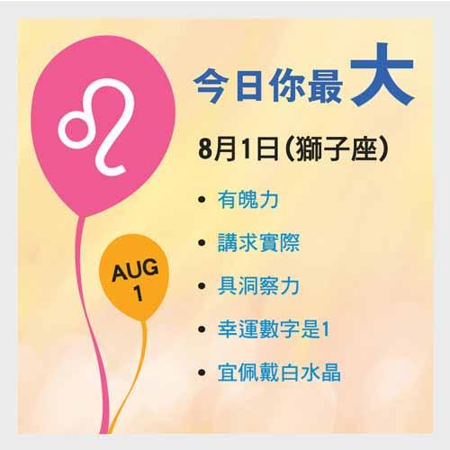 8月1日生日資訊