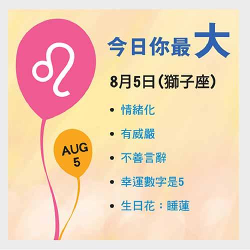 8月5日生日資訊