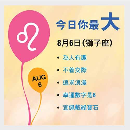 8月6日生日資訊