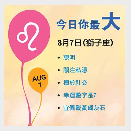 8月7日生日資訊