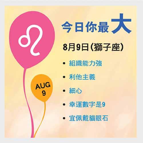 8月9日生日資訊