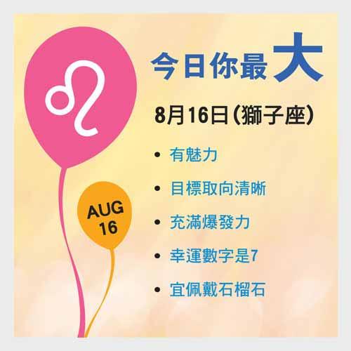 8月16日生日資訊