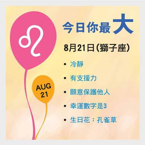 8月21日生日資訊