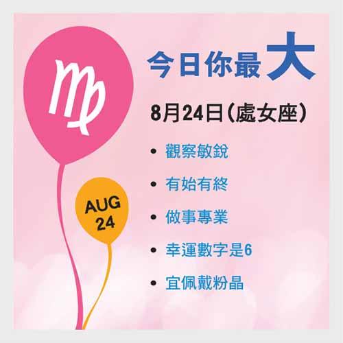 8月24日生日資訊
