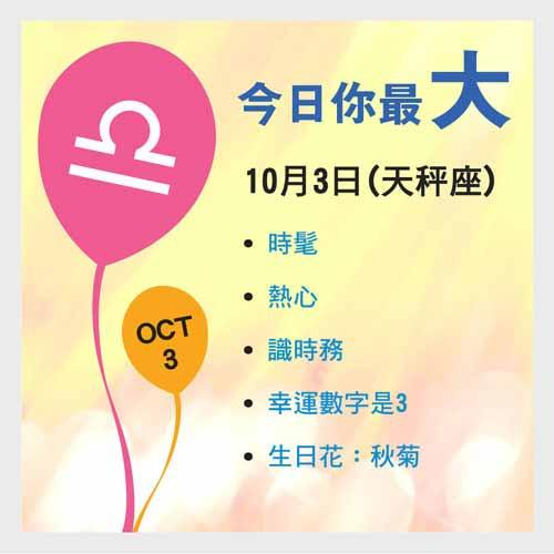 10月3日生日密碼