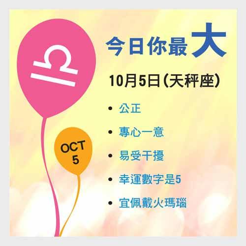 10月5日生日密碼