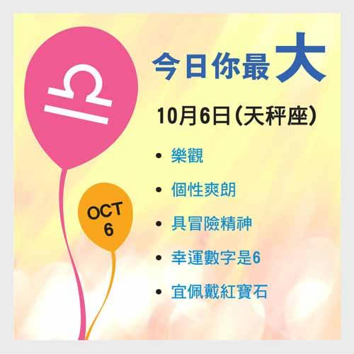 10月6日生日密碼