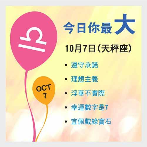 10月7日生日密碼
