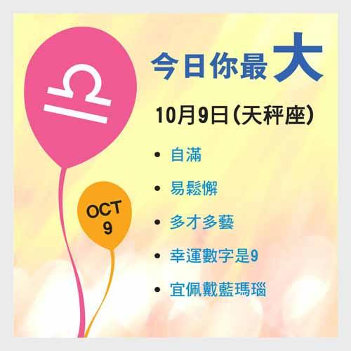 10月9日生日密碼