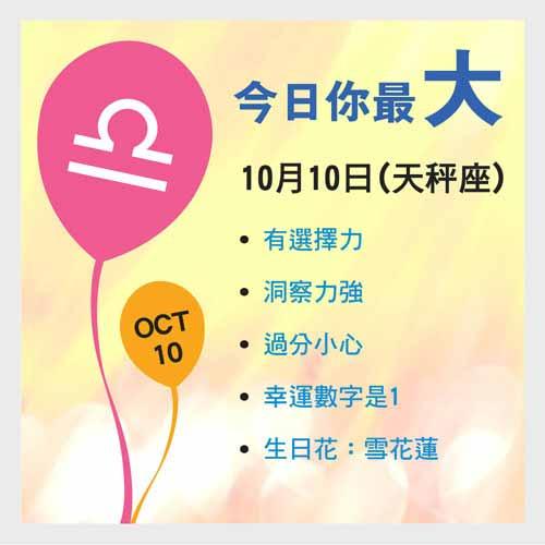 10月10日生日密碼