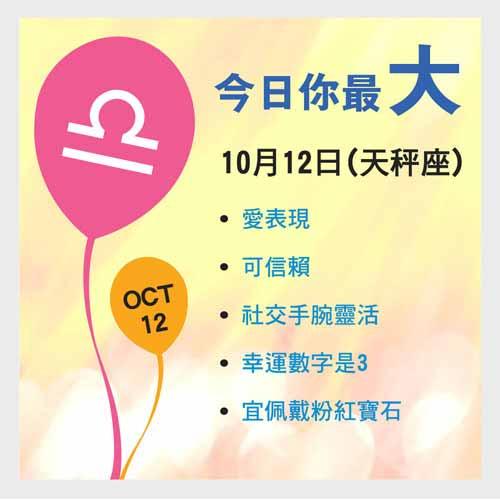 10月12日生日密碼