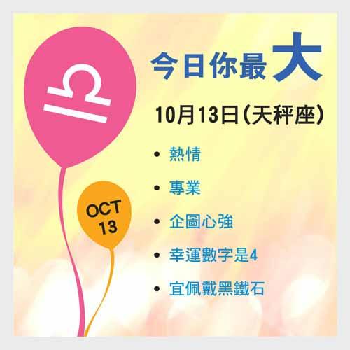 10月13日生日密碼