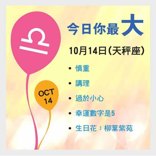 10月14日生日密碼
