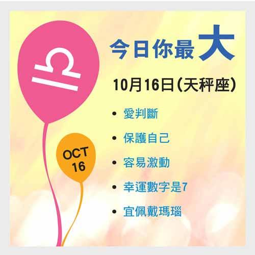 10月16日生日密碼