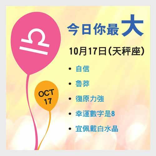 10月17日生日密碼