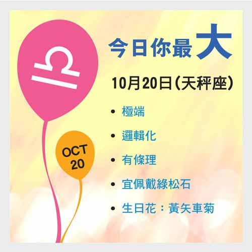 10月20日生日密碼