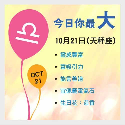 10月21日生日密碼