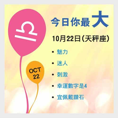 10月22日生日密碼