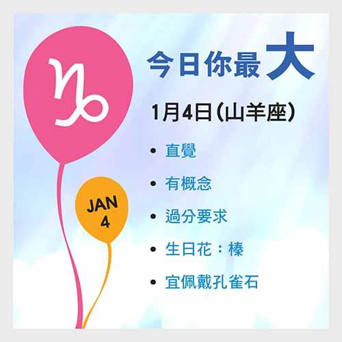 1月4日生日密碼