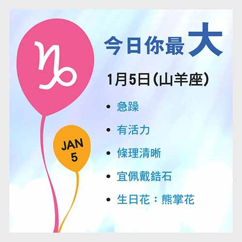 1月5日生日密碼