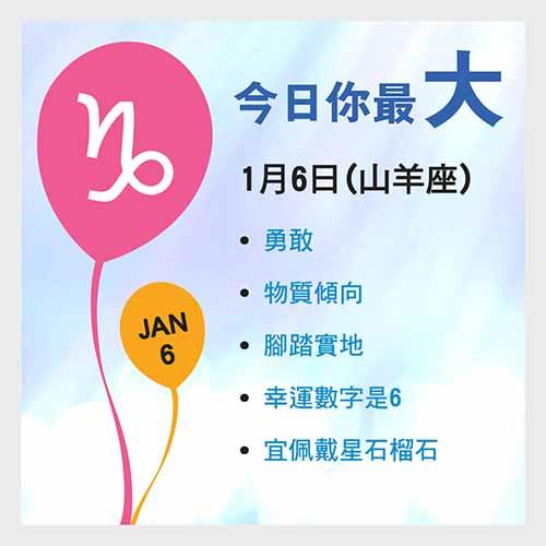 1月6日生日密碼