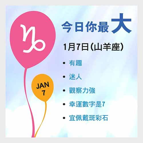 1月7日生日密碼