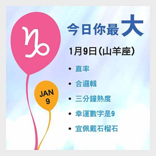1月9日生日密碼