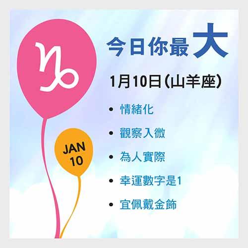 1月10日生日密碼