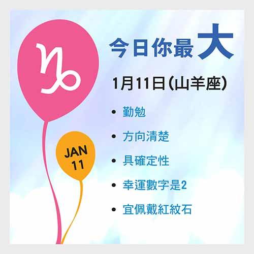 1月11日生日密碼