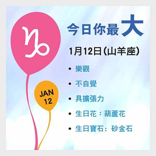 1月12日生日密碼