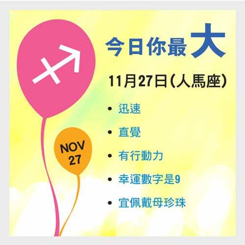 11月27日生日密碼