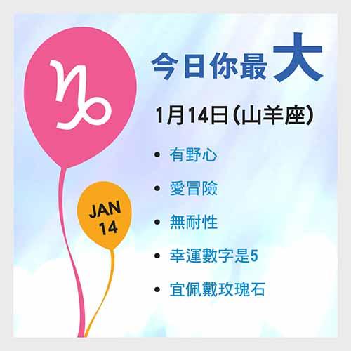 1月14日生日密碼