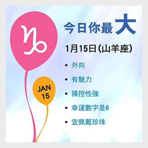 1月15日生日密碼