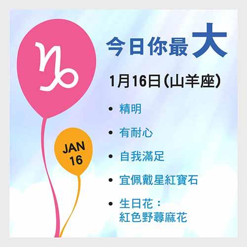 1月16日生日密碼