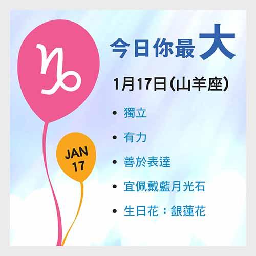 1月17日生日密碼