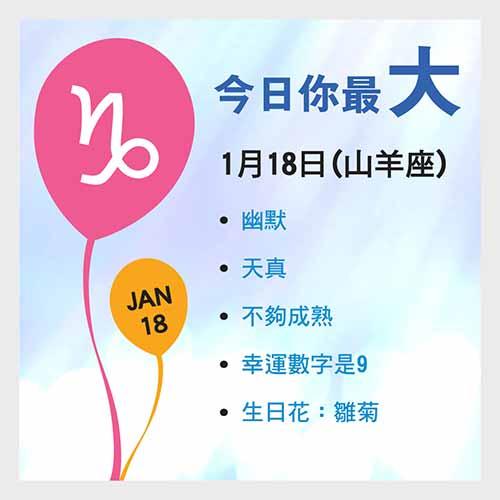 1月18日生日密碼
