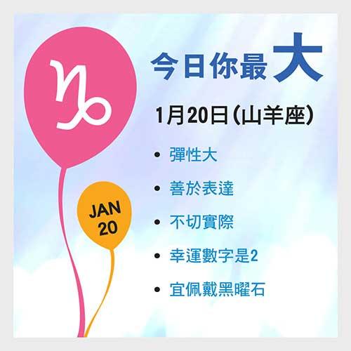 1月20日生日密碼