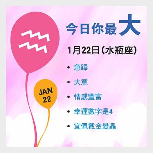 1月22日生日密碼