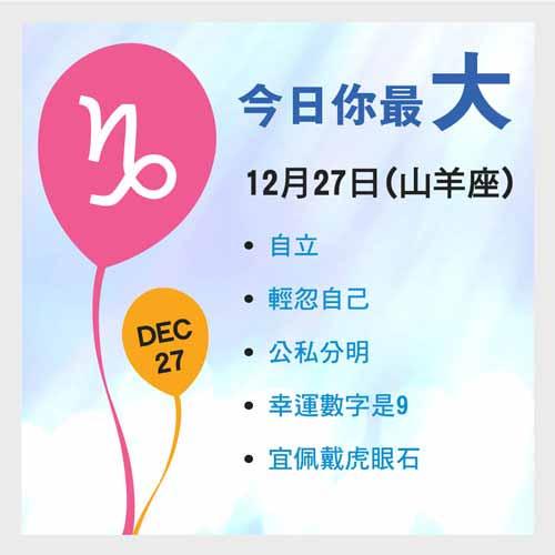 12月27日生日密碼