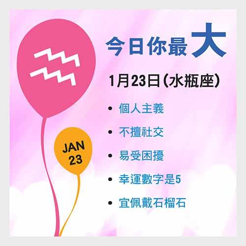 1月23日生日密碼