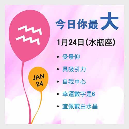 1月24日生日密碼