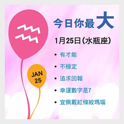 1月25日生日密碼