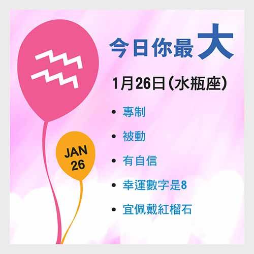 1月26日生日密碼