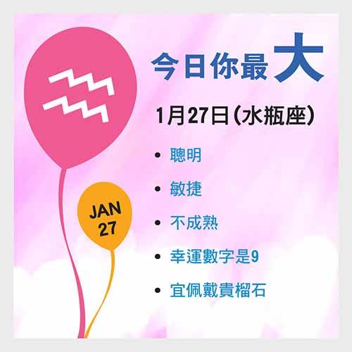 1月27日生日密碼