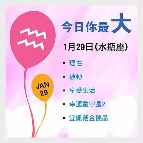 1月29日生日密碼