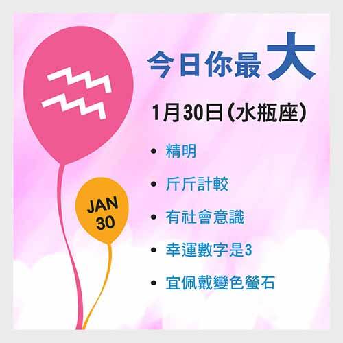 1月30日生日密碼