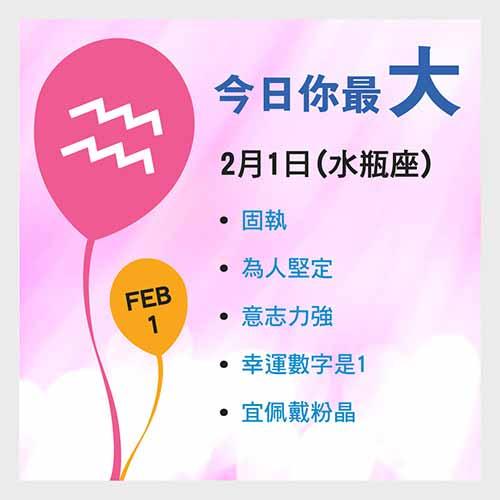 2月1日生日密碼