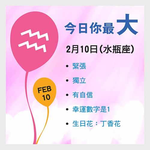 2月10日生日密碼